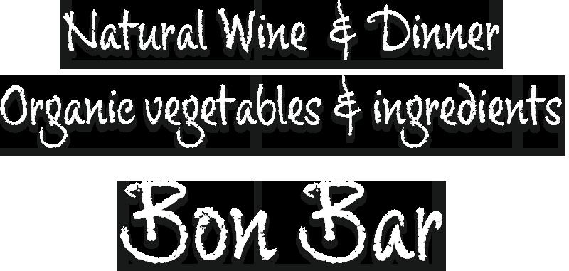 自然派ワインとお食事の店 ボンバル