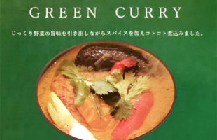 ボンバルのグリーンカレー